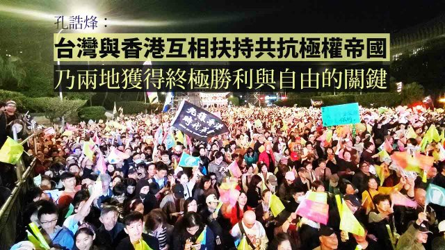 台灣大選塵埃落定,蔡英文以史無前例的817百萬高票當選總統,民進黨更保持國會多數,延續完全執政。這一結果,與一年多前蔡與民進黨於地方選舉被打敗後的頹勢,簡直是天淵之別。