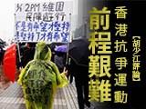 【胡少江評論】2020年:香港抗爭運動前程艱難