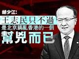 【胡少江評論】王志民只不過是北京搞亂香港的一個幫兇而已