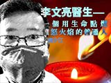 【胡少江评论】李文亮医生——一个用生命点燃愤怒火焰的普通人
