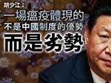【胡少江评论】一场瘟疫体现的不是中国制度的优势而是劣势