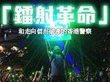 【胡少江评论】「镭射革命」和走向信用破产的香港警察