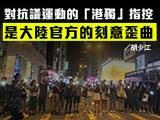 【胡少江评论】对抗议运动的「港独」指控是大陆官方的刻意歪曲
