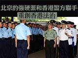 【胡少江评论】北京的强硬派和香港警方联手重创香港法治