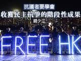 【胡少江评论】抗议者要学会收获民主抗争的阶段性成果