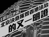 【胡少江评论】北京决意摧毁香港法治的又一明证