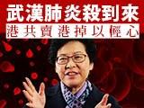 【林忌評論】武漢肺炎殺到來 港共賣港掉以輕心