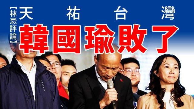 台灣總統大選選舉結束,尋求連任的總統蔡英文以817萬票成功連任,執政民進黨亦順利在國會過半。《紐約時報》有評論認為,這是身份認同戰勝了民粹政治;而不少人認為,這不是因為蔡英文執政的成功,而是國民黨與中共勾結,以至在香港問題上一錯再錯的失敗。