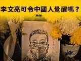 【林忌评论】李文亮可令中国人觉醒吗?