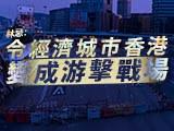 【林忌评论】令经济城市香港 变成游击战场