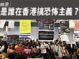 【林忌评论】是谁在香港搞恐怖主义?
