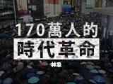 【林忌评论】170万人的时代革命