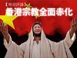 【林忌評論】香港宗教全面赤化