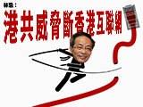 【林忌评论】港共威胁断香港互联网