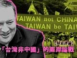 【林忌評論】「台灣非中國」的兩岸論戰