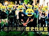 【林忌评论】港共区选的历史性崩盘