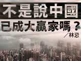 【林忌评论】不是说中国已成大赢家吗?