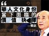 【梁京評論】華人文化身份當下面臨的價值抉擇