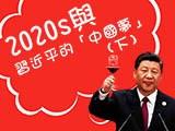 【梁京評論】2020s與習近平的「中國夢」(下)