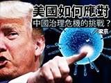 【梁京评论】美国如何应对中国治理危机的挑战?