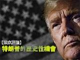 【梁京評論】特朗普的歷史性機會