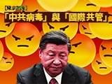 【梁京評論】「中共病毒」與「國際共管」