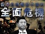 【梁京评论】香港危机触发中国的全面危机