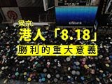 【梁京评论】港人「8.18」胜利的重大意义
