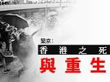 【梁京评论】香港之死与重生