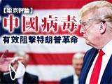 【梁京評論】中國病毒有效阻擊特朗普革命