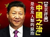 【梁京评论】「中国之治」是危及人类的恶治