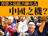 【梁京评论】香港之危能否转化为中国之机?