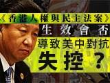 【梁京评论】《香港人权与民主法案》生效是否会导致美中对抗失控?