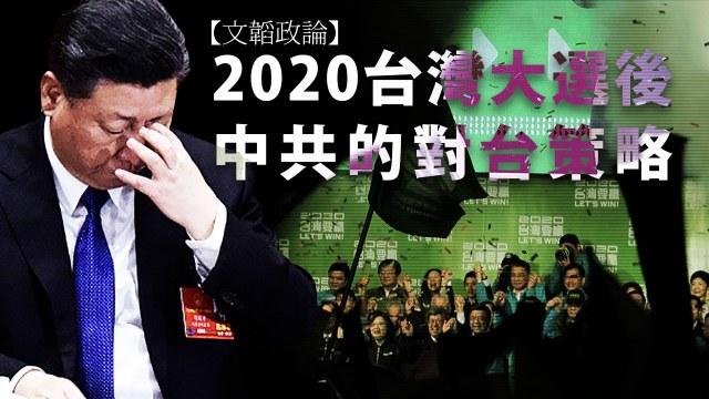 2020台灣大選塵埃落定,民進黨的大勝在一年前是難以想像的;國民黨的失利對中共來說是當頭棒喝。