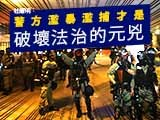 【杜耀明評論】警方濫暴濫捕才是破壞法治的原兇