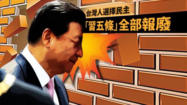 台灣總統選舉結果雖然說是香港政治輻射造成,但韓國瑜慘敗於蔡英文手下,首先是咎由自取,也反映北京威迫利誘的對台政策,只惹來反效果,促使台灣人選擇尊嚴,緊抱自由民主不放。