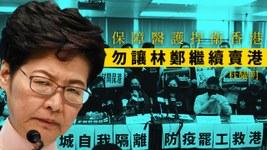 从去年提出「送中」条例修订到今天的防疫控疫措施,香港特首林郑月娥的表现始终如一,都是违反常识、背逆民意,其原因若非认知障碍成狂,就是别有用心害港。
