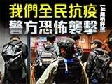 【杜耀明評論】我們全民抗疫,警方恐怖襲擊
