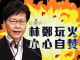 【杜耀明评论】林郑玩火,小心自焚