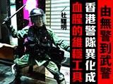 【杜耀明评论】由无警到武警,香港警队异化成血腥的维稳工具
