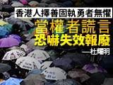 【杜耀明评论】香港人择善固执勇者无惧 当权者谎言恐吓失效报废
