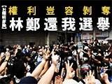 【杜耀明評論】權利豈容剝奪 林鄭還我選舉