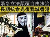 【杜耀明评论】紧急立法颠覆自由法治 长期抗命光复我城香港