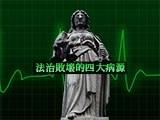 【杜耀明評論】法治敗壞的四大病源