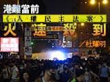 【杜耀明评论】港难当前,《人权民主法案》火速杀到