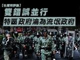 【杜耀明評論】雙錯誤並行,特區政府淪為流氓政府