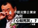 【未普評論】中國民營企業家為何「心如死灰」?