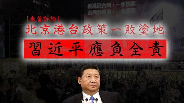 一個多月前,香港民主派在區議會選舉中大勝,令世界稱奇;幾天前,蔡英文在台灣總統選舉中以史上高票連任,再次讓世界刮目相看。港台民意大勝,北京勢力大敗,全球民主力量為之振奮。