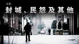 当武汉肺炎荼毒神州大地、当北京出现首个死亡案例、当香港讨论是否封城、当美德日等国从武汉鱼贯接出他们的公民、当全世界谈武汉色变之际,习近平政府封了偌大一个武汉城。