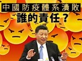 【未普评论】中国防疫体系溃败,谁的责任?